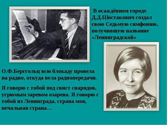В осаждённом городе Д.Д.Шостакович создал свою Седьмую симфонию, получившую...