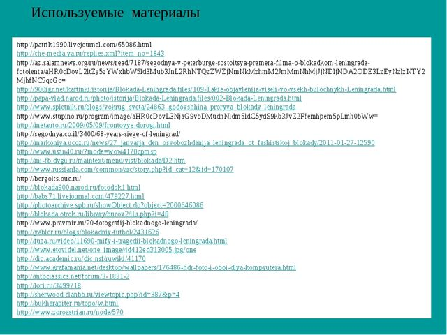 http://patrik1990.livejournal.com/65086.html http://che-media.ya.ru/replies.x...