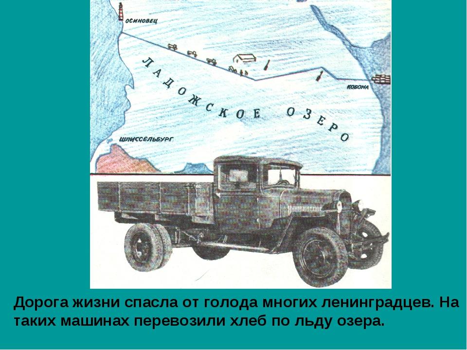 Дорога жизни спасла от голода многих ленинградцев. На таких машинах перевозил...
