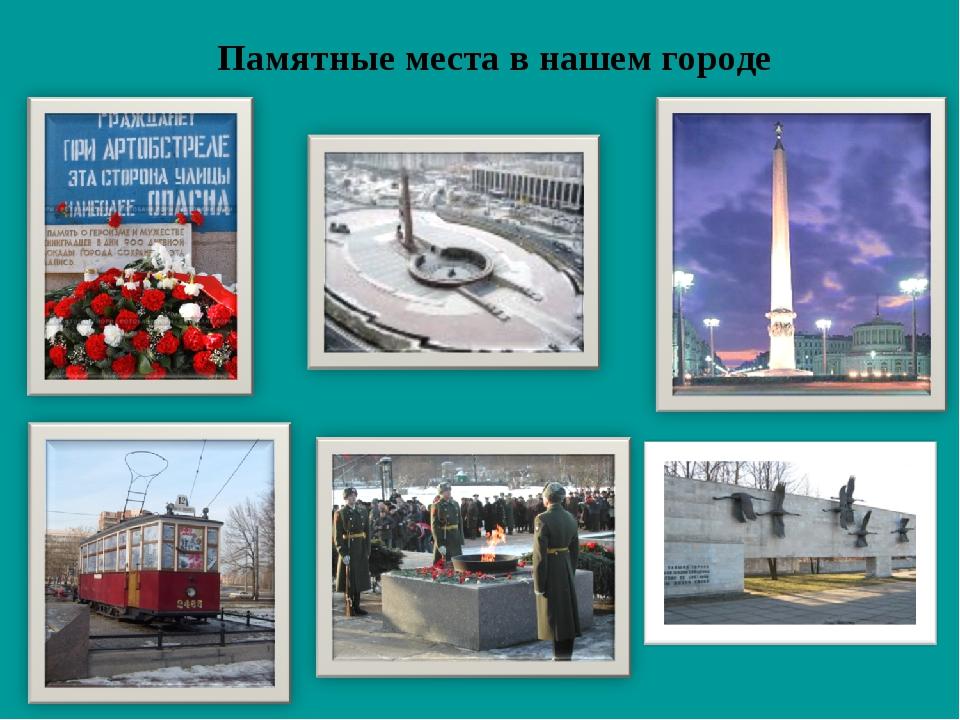 Памятные места в нашем городе