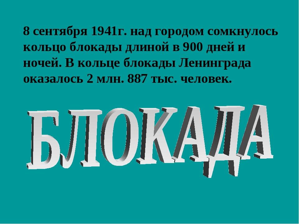 8 сентября 1941г. над городом сомкнулось кольцо блокады длиной в 900 дней и н...