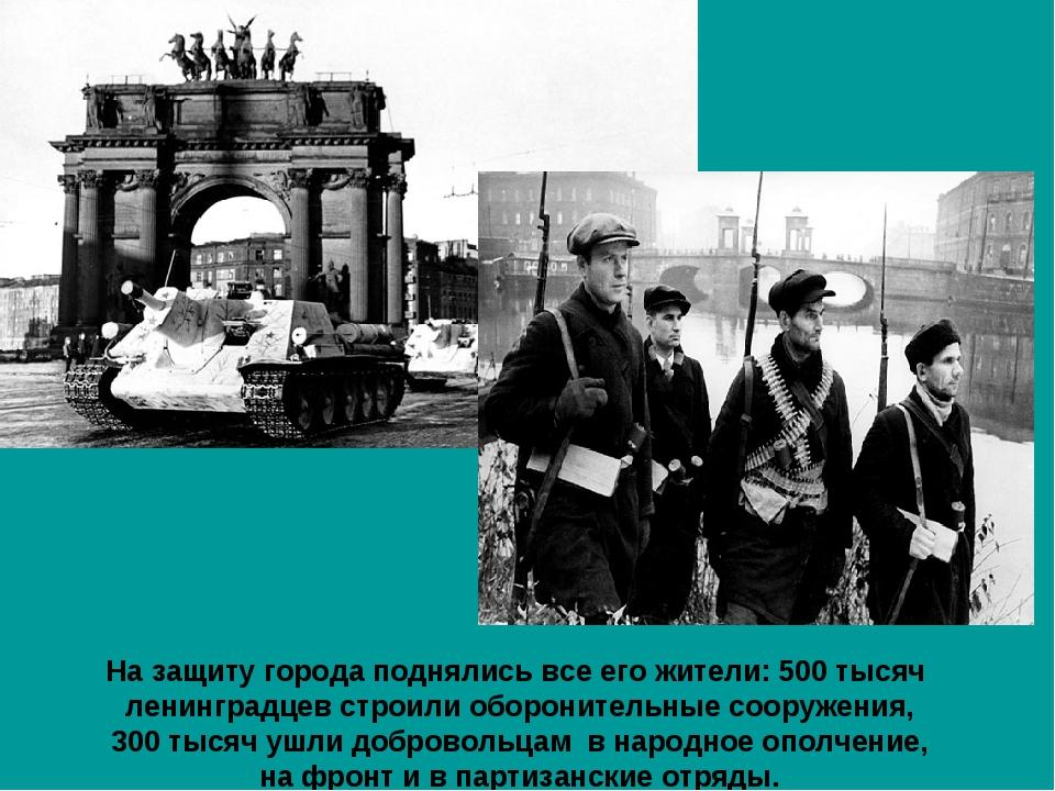 На защиту города поднялись все его жители: 500 тысяч ленинградцев строили обо...