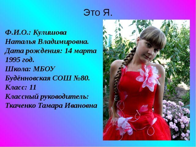 Это Я. Ф.И.О.: Кулишова Наталья Владимировна. Дата рождения: 14 марта 1995 го...