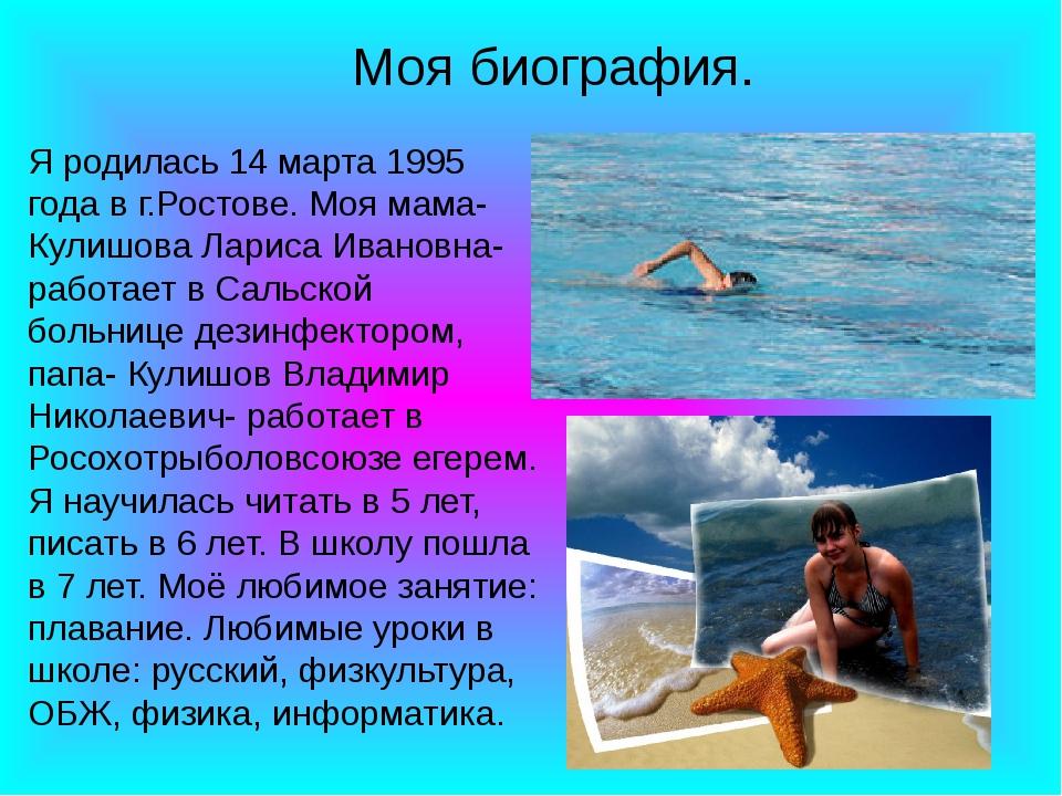 Моя биография. Я родилась 14 марта 1995 года в г.Ростове. Моя мама- Кулишова...