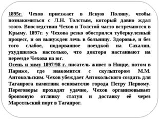1895г. Чехов приезжает в Ясную Поляну, чтобы познакомиться с Л.Н. Толстым, ко