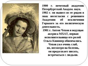 1900 г. почетный академик Петербургской Академ. наук. 1902 г. он вышел из ее