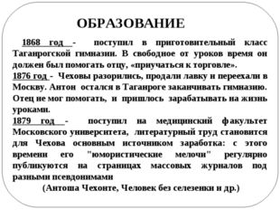 1868 год - поступил в приготовительный класс Таганрогской гимназии. В свобод