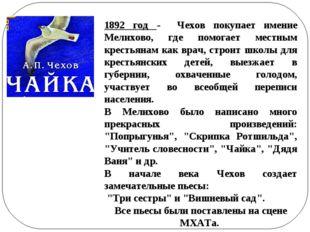 1892 год - Чехов покупает имение Мелихово, где помогает местным крестьянам ка