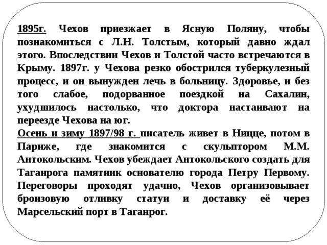 1895г. Чехов приезжает в Ясную Поляну, чтобы познакомиться с Л.Н. Толстым, ко...