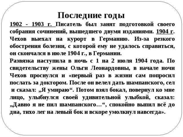 Последние годы 1902 - 1903 г. Писатель был занят подготовкой своего собрания...