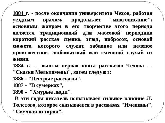 1884 г. - после окончания университета Чехов, работая уездным врачом, продолж...