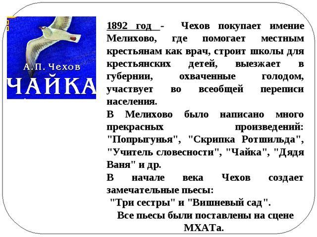 1892 год - Чехов покупает имение Мелихово, где помогает местным крестьянам ка...