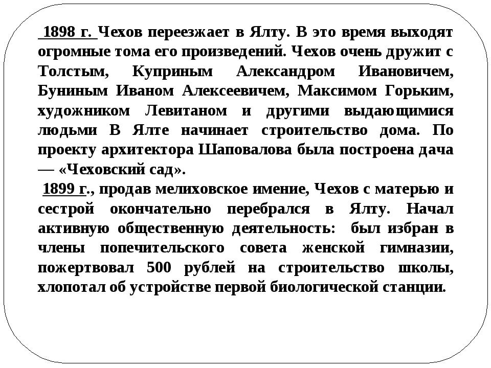 1898 г. Чехов переезжает в Ялту. В это время выходят огромные тома его произ...