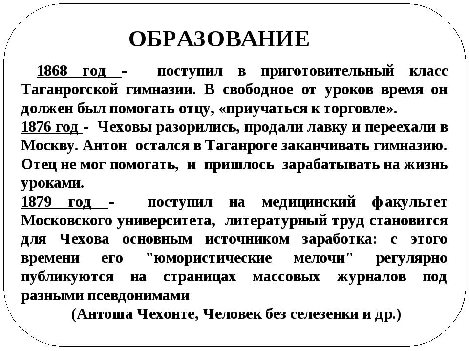 1868 год - поступил в приготовительный класс Таганрогской гимназии. В свобод...