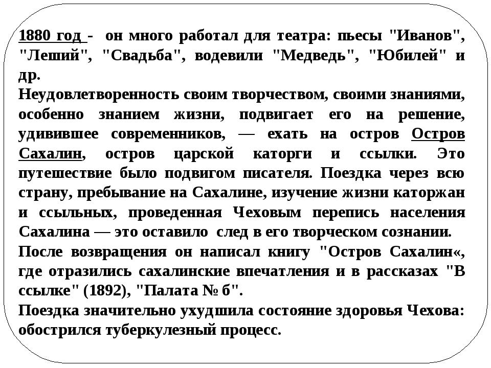 """1880 год - он много работал для театра: пьесы """"Иванов"""", """"Леший"""", """"Свадьба"""", в..."""