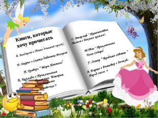 """Книги, которые хочу прочитать А. Линдгрен» « Пеппи длинный чулок"""", Д. Харрис"""