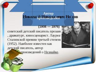 советский детский писатель прозаик,драматург, киносценарист. ЛауреатСталинс