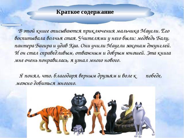 Краткое содержание В этой книге описываются приключения мальчика Маугли. Его...