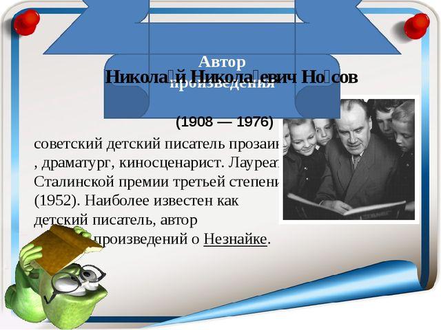 советский детский писатель прозаик,драматург, киносценарист. ЛауреатСталинс...