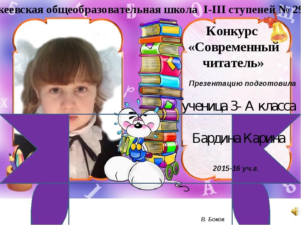 Конкурс «Современный читатель» Презентацию подготовила Книга – учитель, Книга...