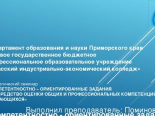 Департамент образования и науки Приморского края краевое государственное бюд