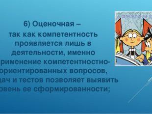 6) Оценочная – так как компетентность проявляется лишь в деятельности, именно