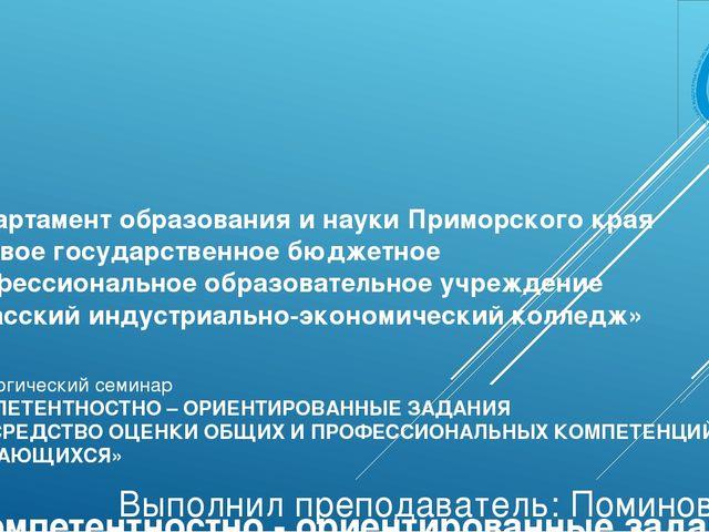 Департамент образования и науки Приморского края краевое государственное бюд...