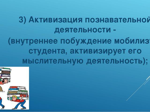 3) Активизация познавательной деятельности - (внутреннее побуждение мобилизуе...