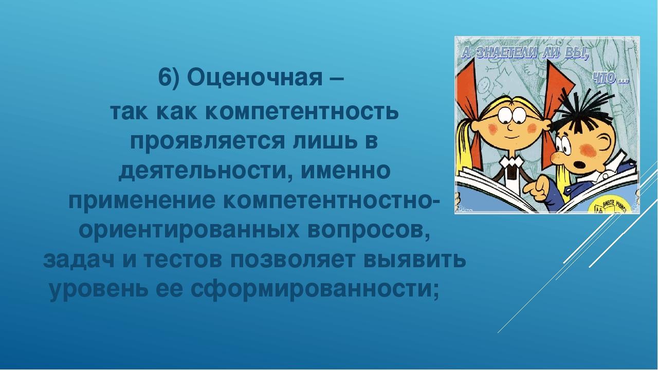 6) Оценочная – так как компетентность проявляется лишь в деятельности, именно...