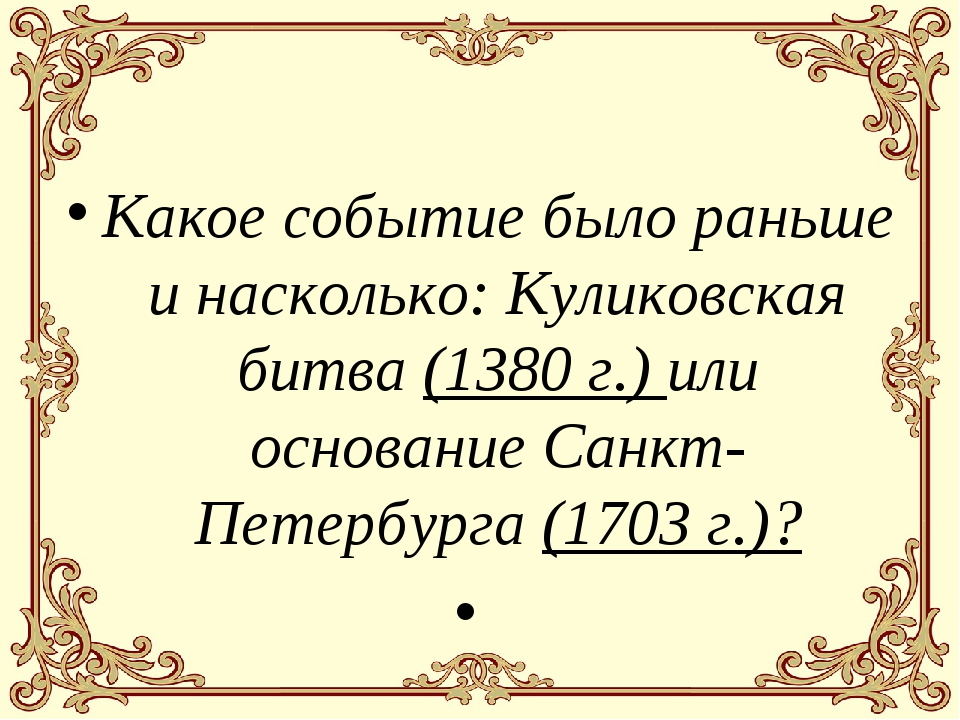 Какое событие было раньше и насколько: Куликовская битва (1380 г.) или основа...