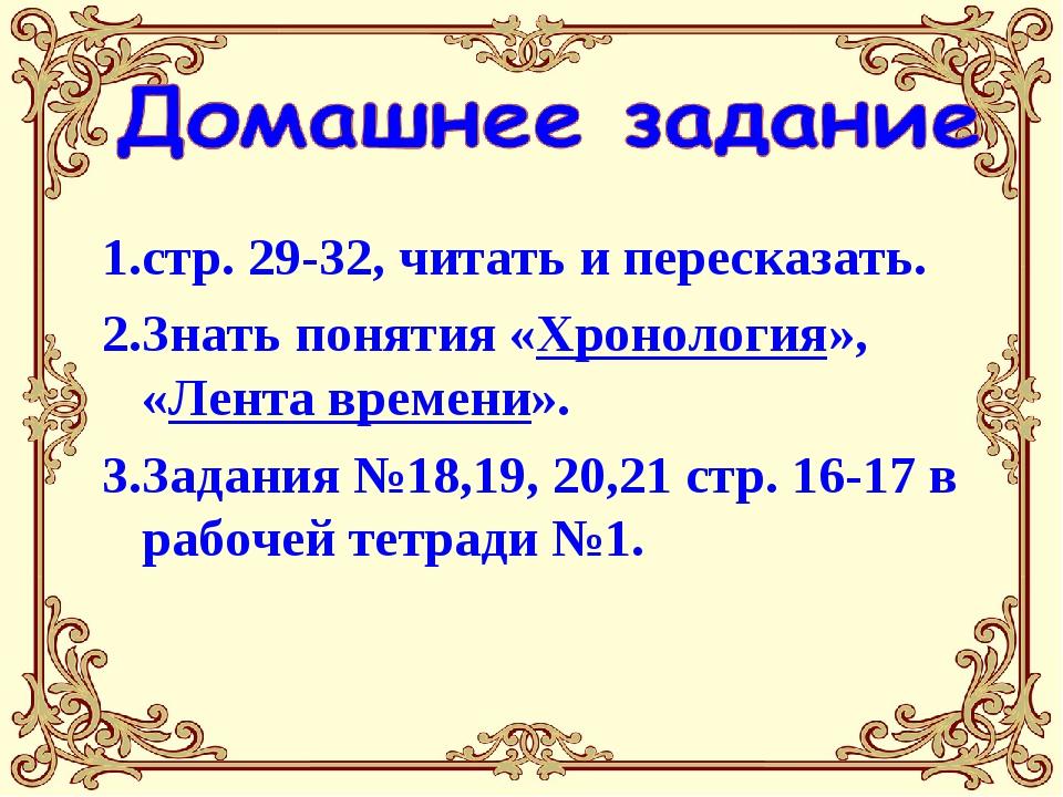1.стр. 29-32, читать и пересказать. 2.Знать понятия «Хронология», «Лента врем...