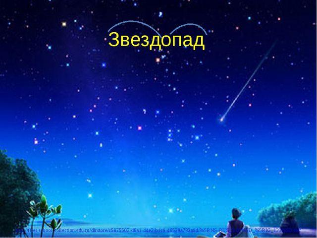 Звездопад http://files.school-collection.edu.ru/dlrstore/c5875502-d6a1-44e2-b...