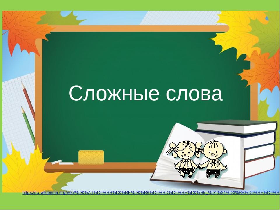 Сложные слова https://ru.wikipedia.org/wiki/%D0%A1%D0%BB%D0%BE%D0%B6%D0%BD%D0...