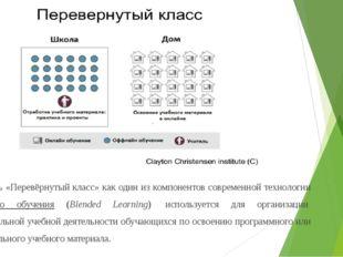 Модель «Перевёрнутый класс» как один из компонентов современной технологии см