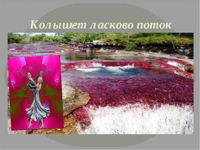 Колышет ласково поток Слетевший с берега на волны Весенний, розовый листок.