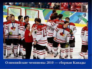 Олимпийские чемпионы 2010 — сборная Канады