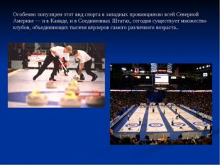 Особенно популярен этот вид спорта в западных провинцияхво всей Северной Амер