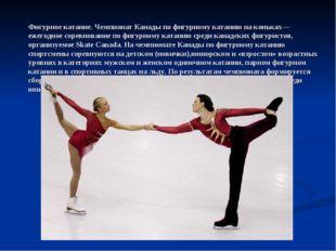 Фигурное катание. Чемпионат Канады по фигурному катанию на коньках— ежегодное