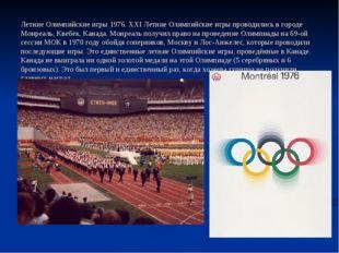 Летние Олимпийские игры 1976. XXI Летние Олимпийские игры проводились в город