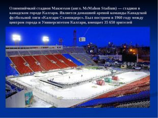 Олимпийчкий стадион Макмэхон (англ. McMahon Stadium) — стадион в канадском го