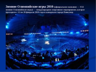 Зимние Олимпийские игры 2010 (официальное название — XXI зимние Олимпийские и