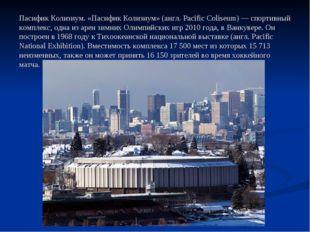 Пасифик Колизиум. «Пасифик Колизиум» (англ. Pacific Coliseum) — спортивный ко