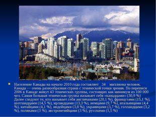 Демография Население Канады на начало 2010 года составляет 34 миллиона челове