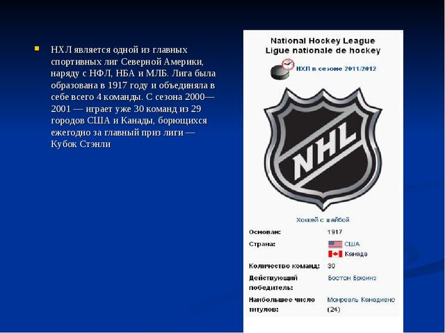 НХЛ является одной из главных спортивных лиг Северной Америки, наряду с НФЛ,...