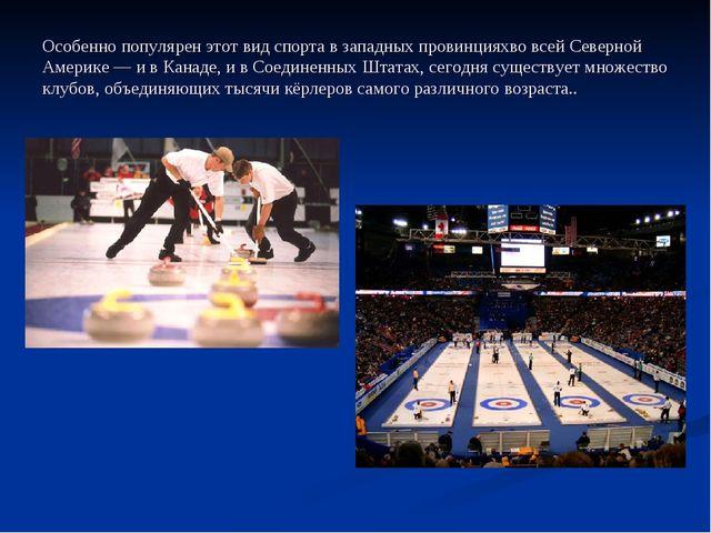 Особенно популярен этот вид спорта в западных провинцияхво всей Северной Амер...