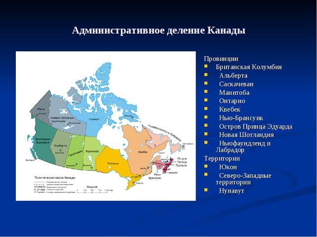Административное деление Канады Провинции Британская Колумбия Альберта Саскач...