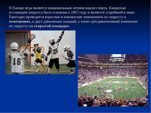 В Канаде игра является национальным летним видом спорта. Канадская ассоциация...