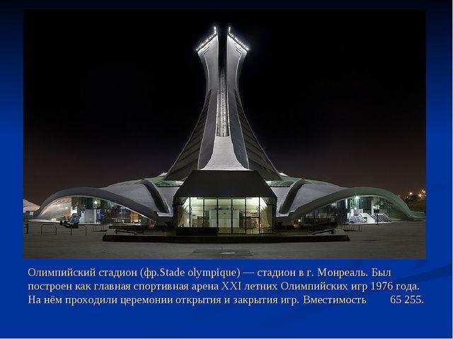 Олимпийский стадион (фр.Stade olympique) — стадион в г. Монреаль. Был построе...