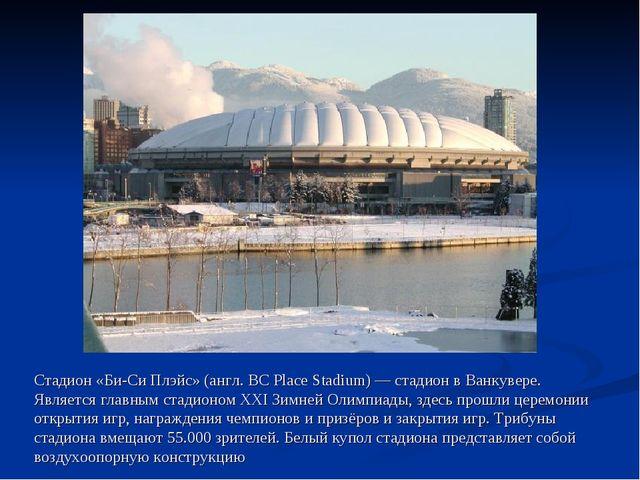 Стадион «Би-Си Плэйс» (англ. BC Place Stadium) — стадион в Ванкувере. Являетс...