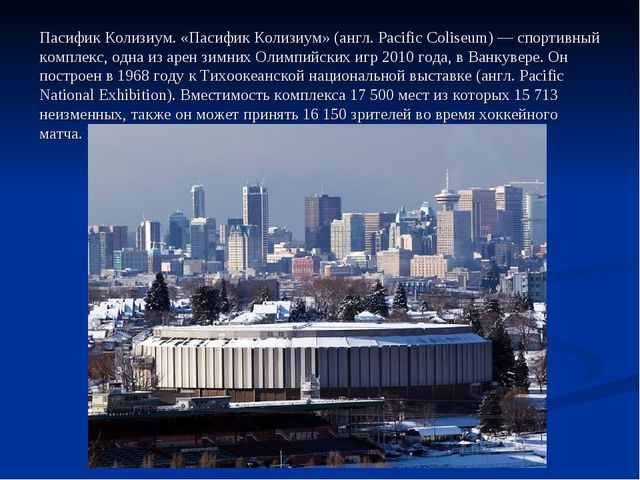 Пасифик Колизиум. «Пасифик Колизиум» (англ. Pacific Coliseum) — спортивный ко...
